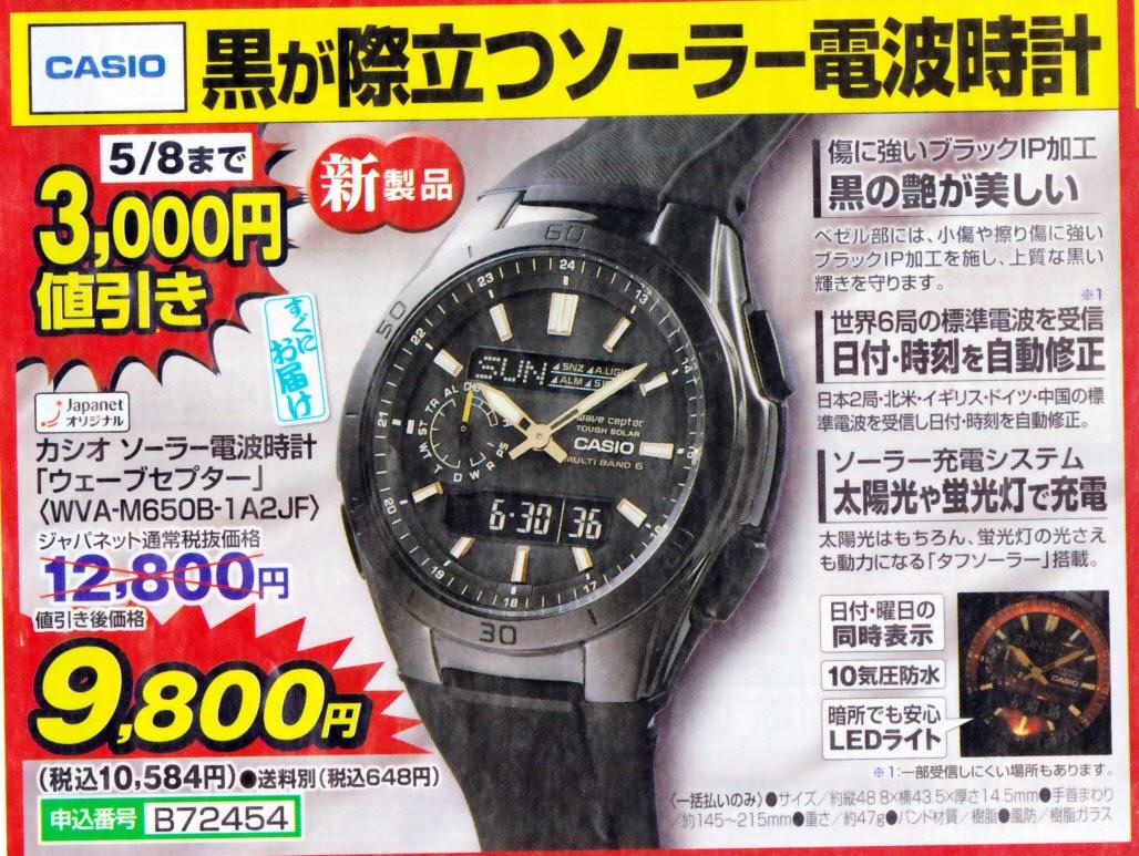 広告 japanet